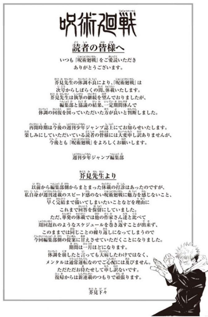 Carta de Gege Akutami sobre el hiatus de Jujutsu Kaisen