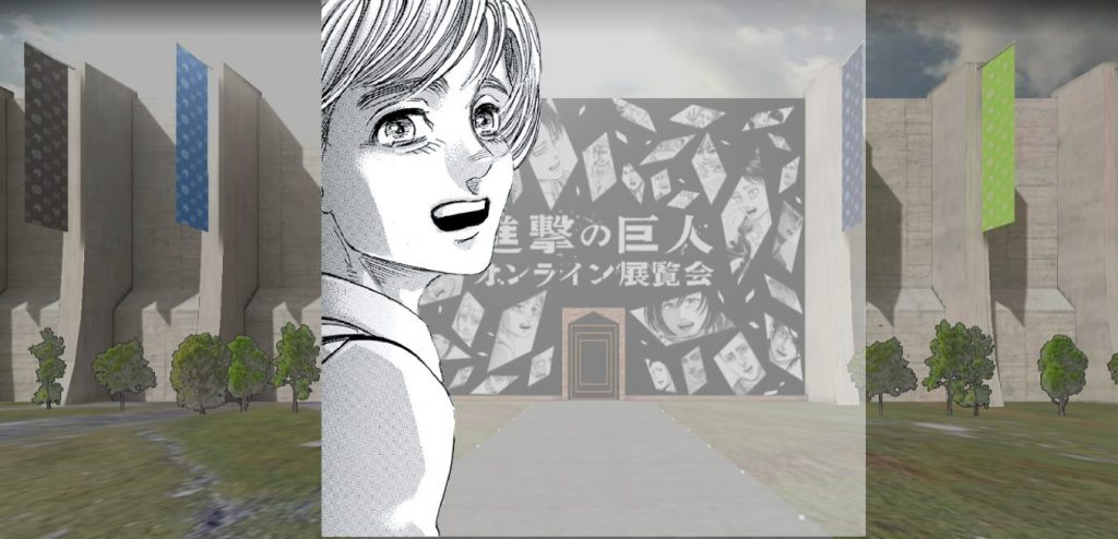 shingeki no kiojin virtual exhibition museum