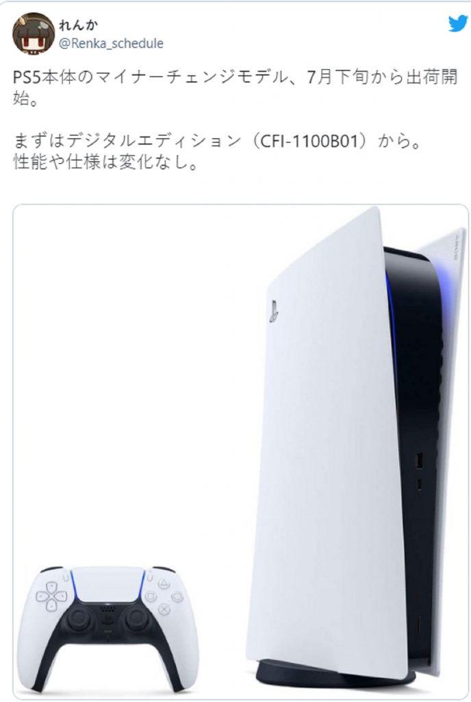 PlayStation 5 Digital nueva edicion