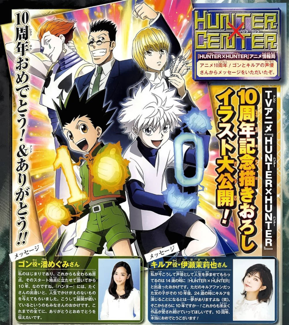 Hunter x Hunter anime celebrates its 10th anniversary